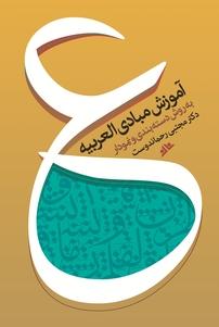 کتاب آموزش مبادی العربیه