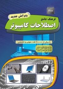کتاب فرهنگ جامع اصلاحات کامپیوتر
