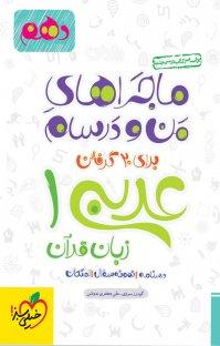کتاب ماجراهای من و درسام عربی ۱  - دهم