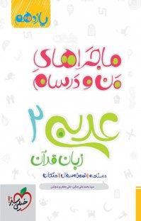 کتاب ماجراهای من و درسام عربی زبان قرآن ۲  - یازدهم