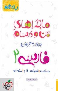 کتاب ماجراهای من و درسام  برای ۲۰ گرفتن - فارسی ۲ - یازدهم
