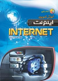 کتاب آموزش تصویری اینترنت