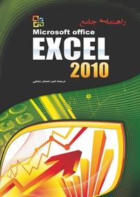 کتاب راهنمای جامع مایکروسافت اکسل ۲۰۱۰
