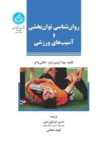 کتاب روانشناسی توانبخشی و آسیبهای ورزشی