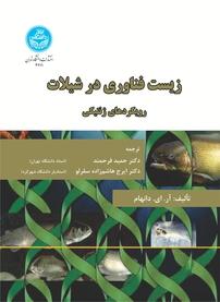 کتاب زیستشناسی در شیلات