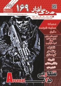 مجله ماهنامه جنگافزار - شماره ۱۶۹