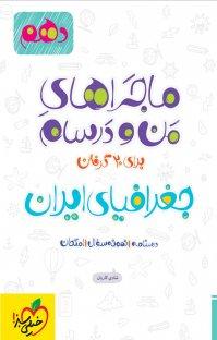 کتاب ماجراهای من و درسام – جغرافیای ایران - دهم