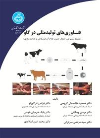 کتاب فناوریهای تولیدمثلی در گاو