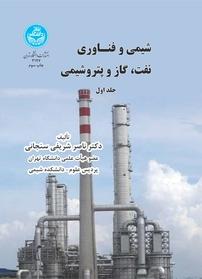 کتاب شیمی و فناوری نفت، گاز و پتروشیمی - جلد اول