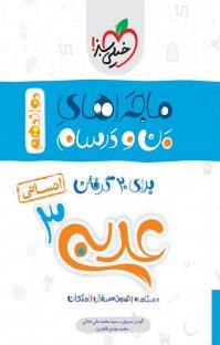 کتاب ماجراهای من و درسام – عربی ۳  انسانی - دوازدهم
