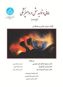 کتاب مامایی و تولید مثل در دامپزشکی - جلد دوم