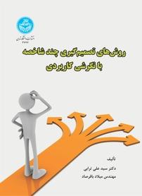 کتاب روشهای تصمیمگیری چندشاخصه یا نگرشی کاربردی