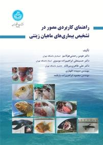 کتاب راهنمای کاربردی مصور در تشخیص بیماریهای ماهیان زینتی