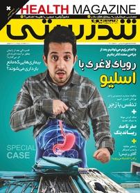 مجله ماهنامه تندرستی - شماره ۲۰۱