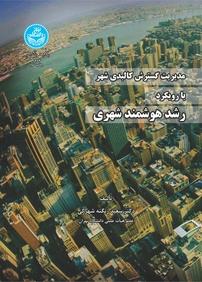کتاب مدیریت گسترش کالبدی شهر با رویکرد رشد هوشمند شهری