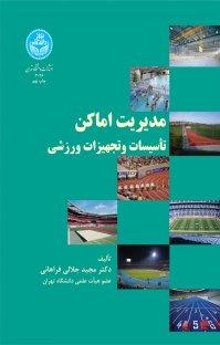 کتاب مدیریت اماکن، تاسیسات و تجهیزات ورزشی