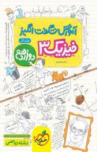 کتاب آموزش شگفتانگیز فیزیک ۳  رشته ریاضی – دوازدهم- جلد اول