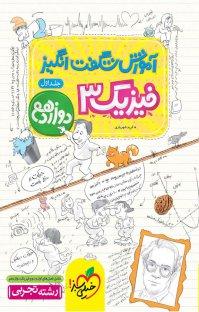کتاب آموزش شگفتانگیز فیزیک ۳  رشته تجربی – دوازدهم –جلد اول