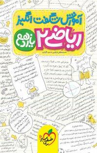 کتاب آموزش شگفتانگیز ریاضی ۲  - یازدهم