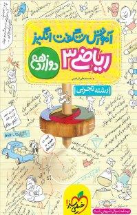 کتاب آموزش شگفتانگیز ریاضی ۳  – رشته تجربی – دوازدهم