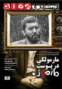 مجله هفتهنامه همشهری جوان - شماره ۶۸۴