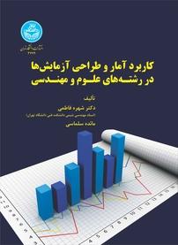 کتاب کاربرد آمار و طراحی آزمایشها در رشتههای علوم و مهندسی