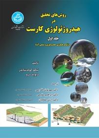 کتاب روشهای تحقیق در هیدروژئولوژی کارست - جلد اول