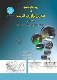 کتاب روشهای تحقیق در هیدروژئولوژی کارست - جلد دوم