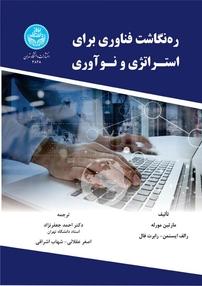 کتاب رهنگاشت فناوری برای استراتژی و نوآوری