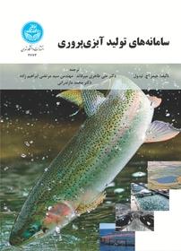 کتاب سامانههای تولید آبزیپروی