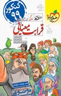 کتاب هفتخان فارسی کنکور خان ششم