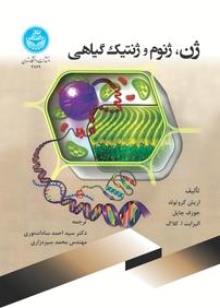 کتاب ژن، ژنوم و ژنتیک گیاهی