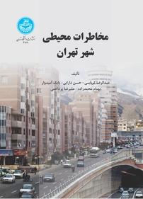 کتاب مخاطرات محیطی شهر تهران