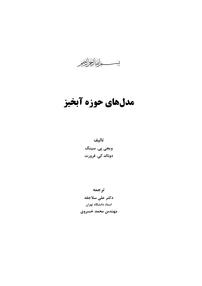 کتاب مدلهای حوزه آبخیز