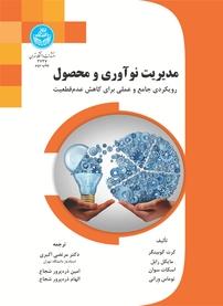 کتاب مدیریت نوآوری و محصول