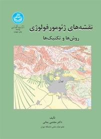 کتاب نقشههای ژئومورفولوژی