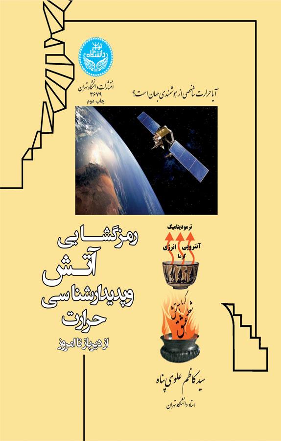 کتاب رمزگشایی آتش و پدیدارشناسی حرارت از دیرباز تا امروز