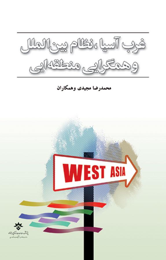 کتاب غرب آسیا، نظام بینالملل و همگرایی منطقهای