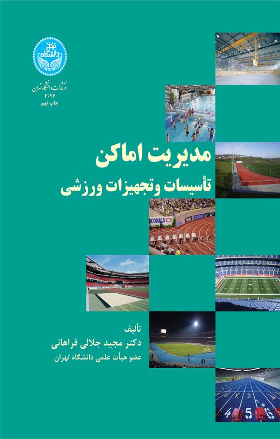 کتاب مدیریت اماکن، تأسیسات و تجهیزات ورزشی