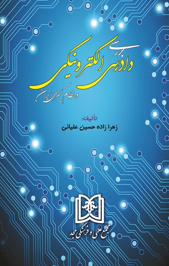 کتاب بررسی دادرسی الکترونیکی در نظام کیفری ایران