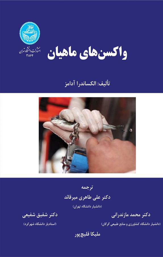 کتاب واکسنهای ماهیان