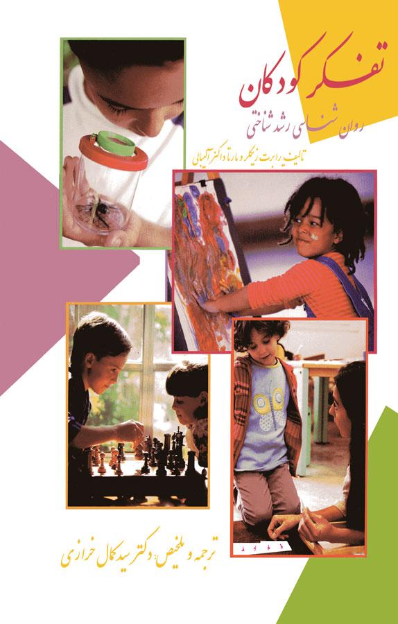 کتاب تفکر کودکان