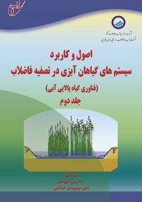 کتاب اصول و کاربرد سیستمهای گیاهان آبزی در تصفیه فاضلاب - جلد اول