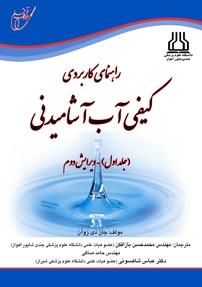 کتاب راهنمای کاربردی کیفی آب آشامیدنی - جلد اول