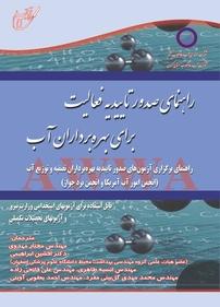 کتاب راهنمای صدور تاییدیه فعالیت برای بهرهبرداران آب