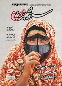مجله ماهنامه سرزمین من - شماره ۱۰۹