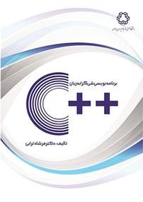 کتاب برنامهنویسی شیگرا به زبان C++