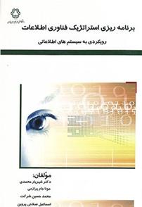 کتاب برنامهریزی استراتژیک فناوری اطلاعات – رویکردی به سیستمهای اطلاعاتی