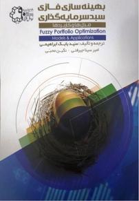 کتاب بهینهسازی فازی سبد سرمایهگذاری – مدلها و کاربردها