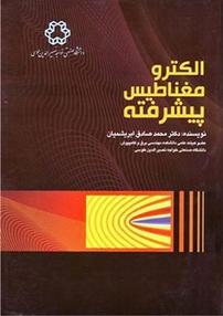 کتاب الکترومغناطیس پیشرفته